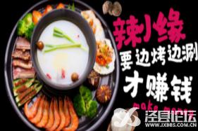 辣小缘涮烤一体加盟餐饮行业投资的黄金板块