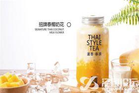 暹香泰茶茶饮加盟传统特色点燃您的味蕾
